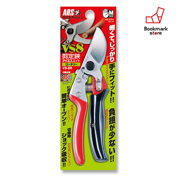 ARS HP-VS8R Rotary Tree Trimming /& Pruning Shears for Cutting Ability 15mm Japan