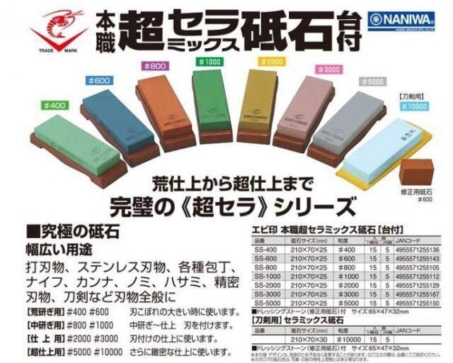 "Japanese Naniwa whetstone ""Chosera Stone series"" with nagura,sharpening stone"