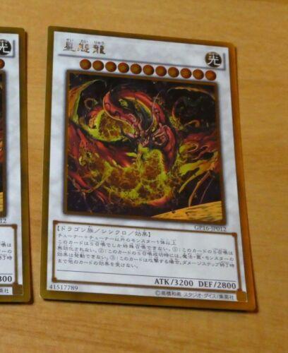YUGIOH JAPANESE GOLD RARE CARD CARTE GP16-JP012 Star Eater OCG TCG JAPAN MINT
