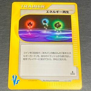 Pokemon Japanese Master Ball VS Series 1st Edition 141//141 MINT