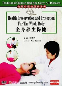 Chinese-Medicine-Health-Preservation-and-Protection-For-The-Whole-Body-DVD