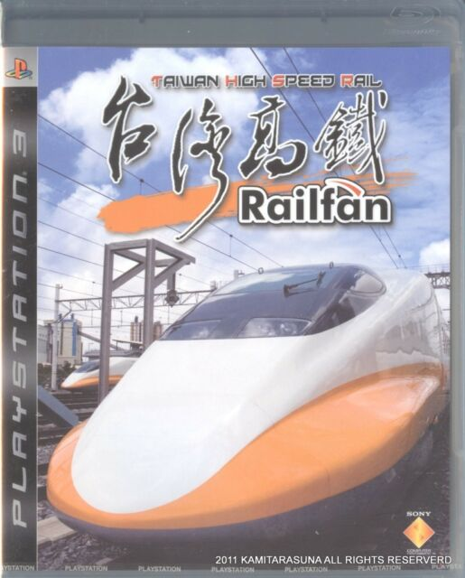 Railfan: Taiwan Takatetsu (Sony PlayStation 3, 2007) - Japanese Version
