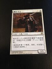 MTG MAGIC INNISTRAD CHAMPION OF THE PARISH CHINESE CHAMPION DE LA PAROISSE NM--
