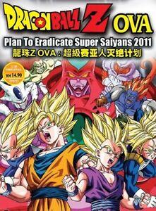 DVD Anime Dragon Ball Z OVA Plan to Eradicate Super Saiyans 2011 English Sub | eBay