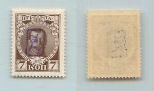 Armenia  1919  mint  violet  handstamped - a  on  7k  Romanov . f7035