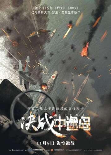 C56 Midway 2019 Movie Chinese Film Art Decor Poster Silk Print