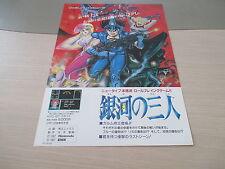 >> GINGA NO SANNIN ENIX FAMICOM NES ORIGINAL JAPAN HANDBILL FLYER CHIRASHI! <<