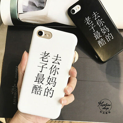 For iPhone 7 7Plus 6 6S Plus Funny Spoof Chinese Characters Couple New Soft Case