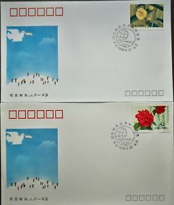China-FDC-2-pcs-1990-BJF-49-Professional-Knowledge-competition-of-Int-Post