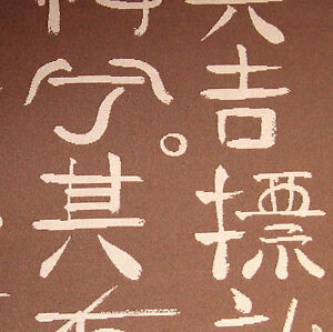 5 Yards Kanji Chinese Japanese Calligraphy Jacquard
