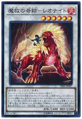 Leonite DBSS-JP007 Japanese Yugioh Super Adamatia Rise
