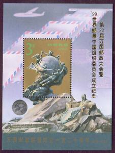 """Volksrepublik China Block 67 I """"UPU  Überdruck CHINA'99""""  PJZ-2 - perfekt **/MNH"""