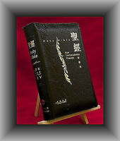 Traditional Chinese Print Bilingual Bibles, Chinese Version & Niv In English