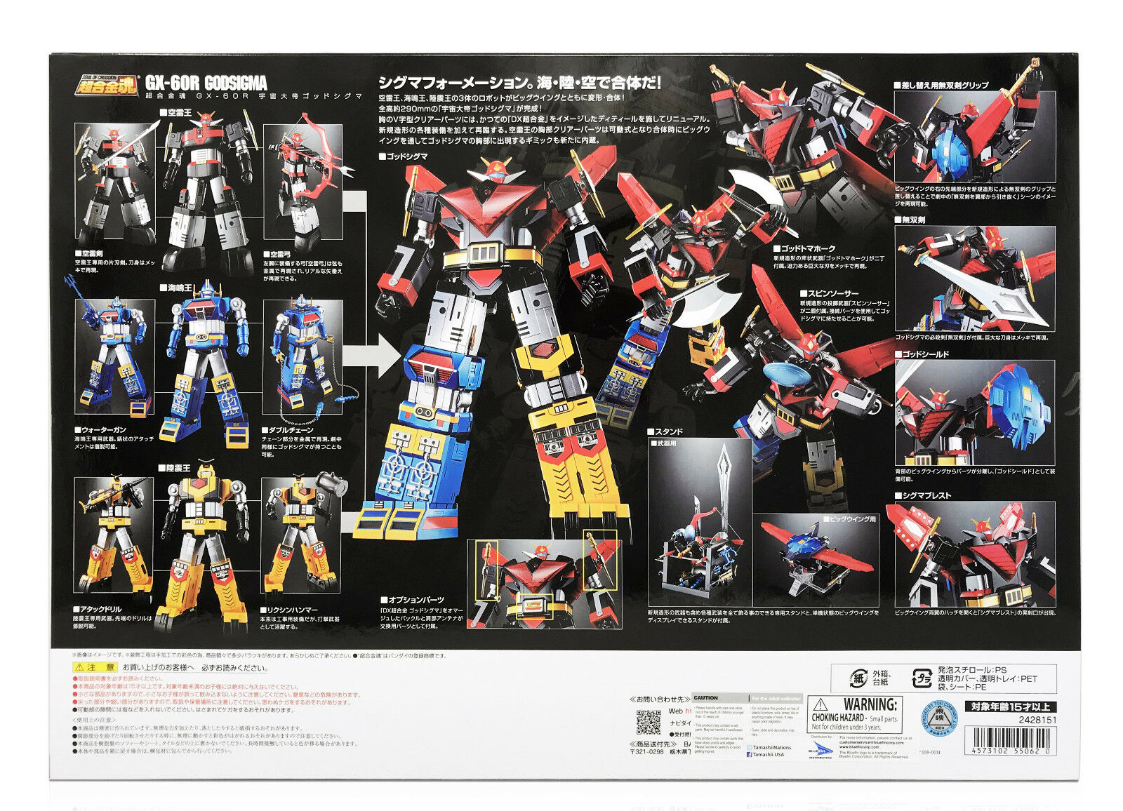 Bandai Soul of Chogokin SOC Space Space Space Emperor God Sigma GX-60R Renewal Ver. In Hand a36d40