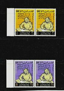 UAE-1987-Literacy-Day-Horizontal-Pair-of-2-v-Stamps-3Dh-and-35-Fills-MNH-Scarce