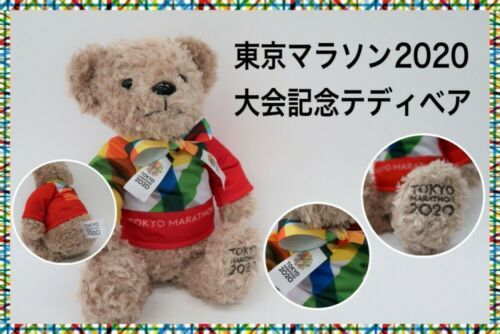 "Tokyo Marathon 2020 Memorial Teddy Bear Plush Limited Japan 12/"""