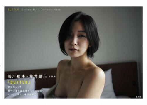 "NEW Shinato Ruri Photo Book ""BUTTER"" / JPN Actress Gravure Idol Model F/S"