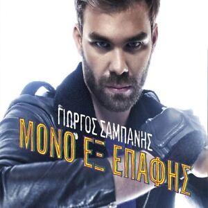 Giorgos Sabanis - Mono Ex Epafis [CD]