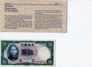 Great-Historic-Banknotes-Central-Bank-of-China-5-Yuan-1936-UNCIRCULATED