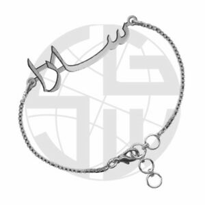 Details about Sterling SILVER Personalised Name Bracelet ANY NAME in FARSI  (Persian) / Urdu
