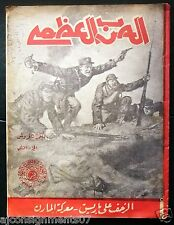 مجلة الحرب العظمى Arabic Part 2 Lebanese Paris War Magazine 1930s