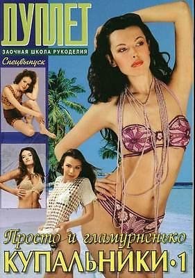 Duplet Special Bikini Swimsuits 1 Russian Ukrainian crochet patterns magazine