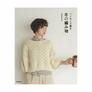 Winter-Knit-by-Eiko-Matsumoto-Knitting-Wear-Pattern-Book-Brand