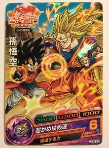 Dragon Ball Heroes Promo JPB-29