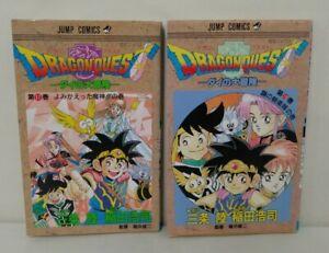 Dragon Quest Dai No Daiboukin Manga Lot Vol 17 18 Jump Comics Japanese Text Ebay