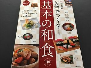 110 recipes of japanese cooking book japan meal sushi english image is loading 110 recipes of japanese cooking book japan meal forumfinder Gallery