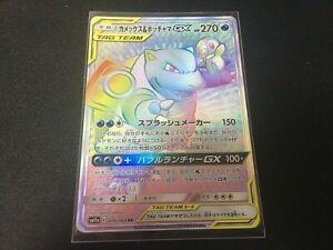 Tarjeta-De-Pokemon-japones-Blastoise-amp-Piplup-Gx-HR-076-064-SM11a-Holo