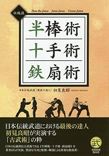 Hanbojutsu Masaaki Hatsumi Martial Japabese Book 2014