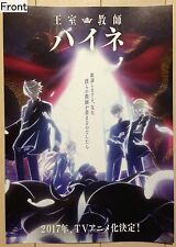 Oushitsu Kyoushi Haine (2017 TV series)  Promotional Poster