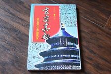 玄空真秘(绝版珍本) Chinese FENGSHUI Study Book Educational Study Collector