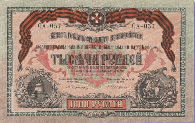 Russia,1,000 Rubles Banknote 1919 About Uncirculated Condition Cat#S-424-A-057
