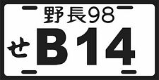 JAPANESE JAPAN LICENSE PLATE TAG FOR 95-98 NISSAN SENTRA B14 JDM