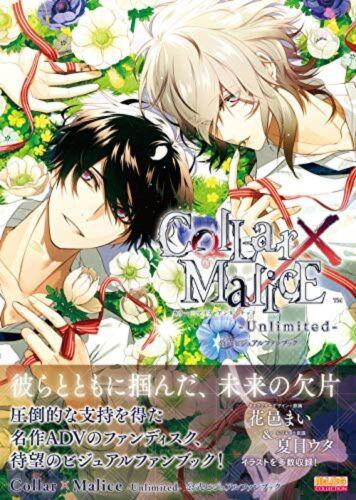 Collar×Malice Unlimited Official Visual Fan Art Book Otomate Collar x Malice F//S