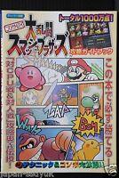 "JAPAN Super Smash Bros. / Dairantou Smash Brothers ""Kouryaku Guide Book"""