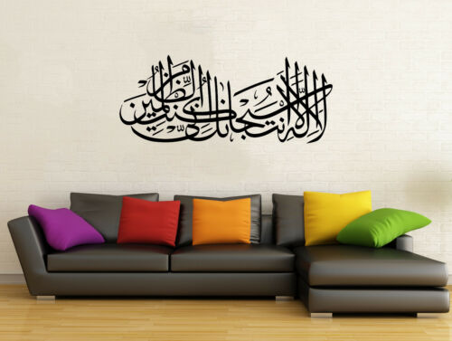 Islamic Wall Art Stickers La ilaha illa Anta Subhanaka Calligraphy Decals TY1