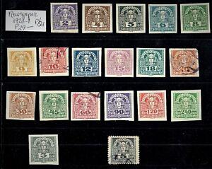 1920-1 AUSTRIA REPUBLIC  NEWSPAPER  P/SET +  Var  IMPERF Sc#P29-47  M/H/OG/Used