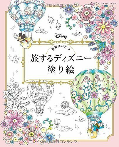 One World Disney To Travel Coloring Book For Adult From Japan Ship