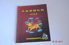 平策命理秘踪.邱平策 Chinese Fortune Teller Study Book Educational Collector Ancient