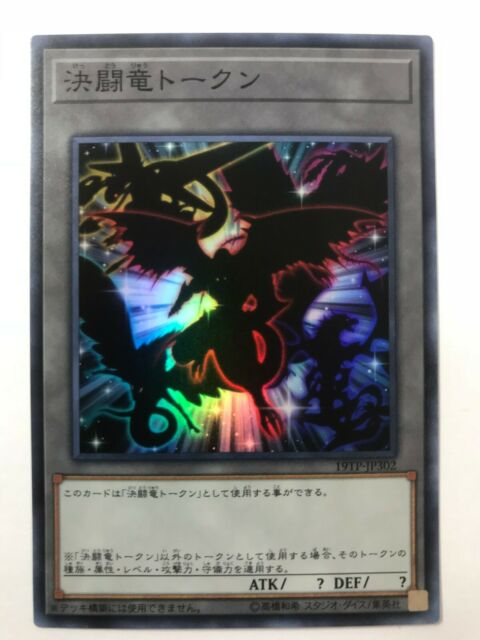 Yu-Gi-Oh Duel Link Dragon 19PP-JP003 Ultra Rare Japanese Yugioh 2019