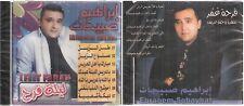 Ibrahim Sbehat 2 CD's: Lailet Farah: Ya Hala B 3arees el Zein, Akhdar ya, Dabkeh