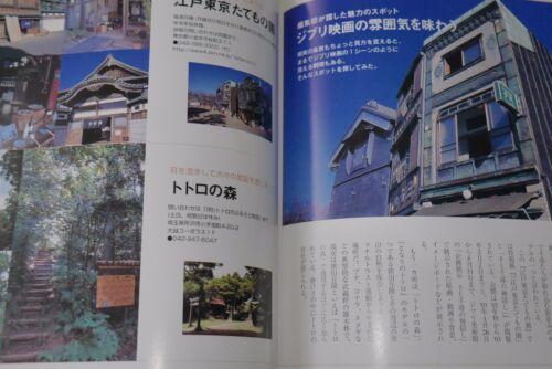 Guide Book JAPAN Studio Ghibli A Guide to Ghibli Museum Mitaka