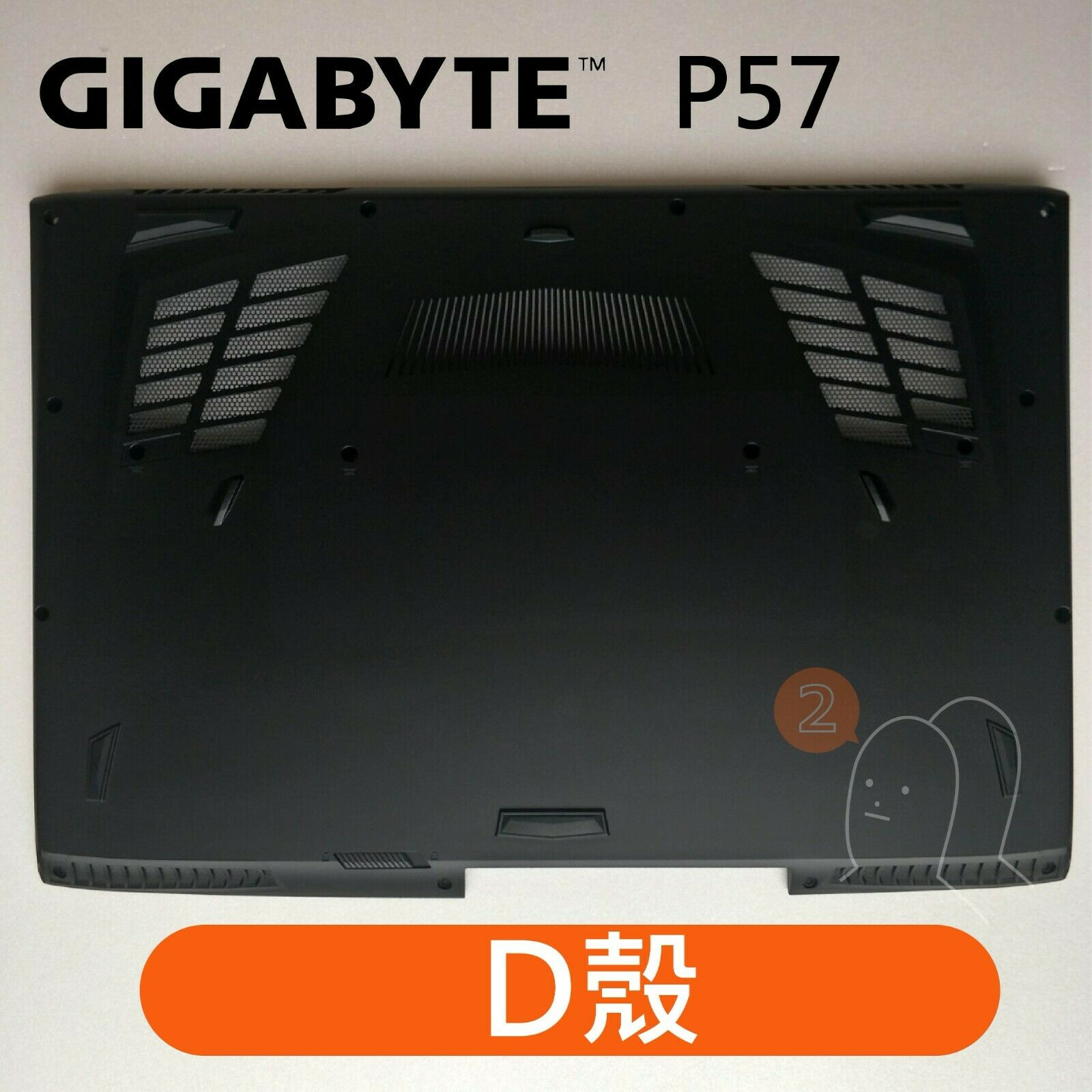 【2p3c】Replacement for GIGABYTE P57 Laptop LCD Cover : D(Bottom Base)