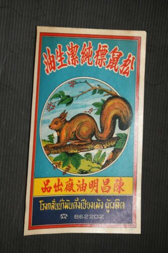 SQUIRREL VINTAGE paper label old Thai advertising trade box package OIL sign