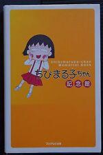 JAPAN Momoko Sakura: Chibi Maruko-chan Memorial Book