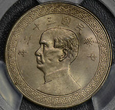 PC0154 China 1943 50 Cents PCGS MS64 second finest known rare in this grade