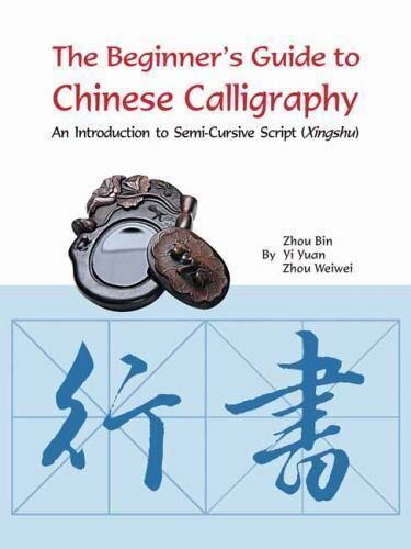 La guía del principiante a la caligrafía china: una introducción a semi-cursiva